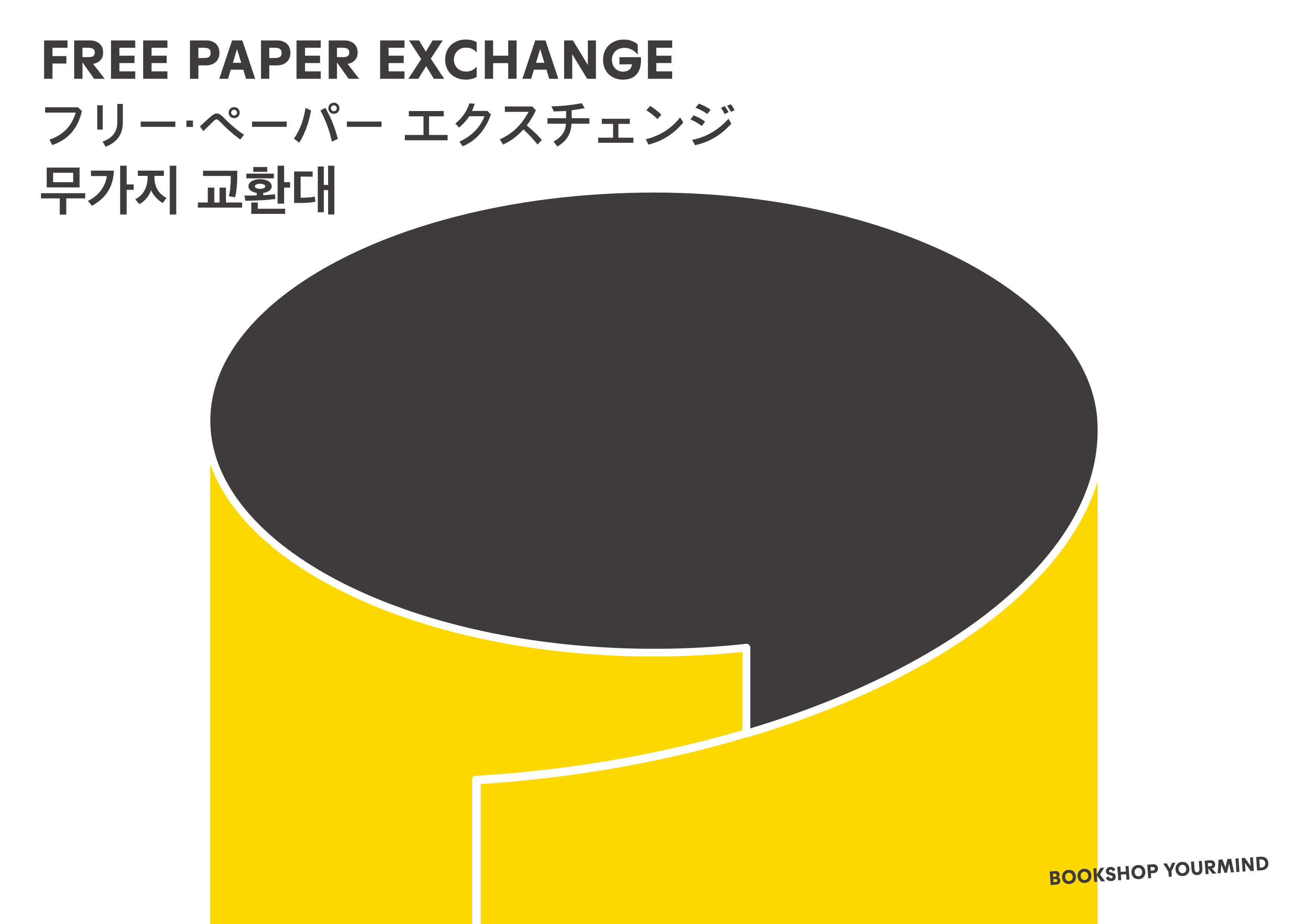 Free paper exchange